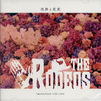 THE RODEOS / 祝祭と花束